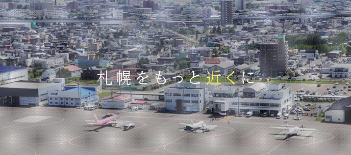 ライブ 丘珠 カメラ 空港 実は穴場!丘珠空港緑地は飛行機と花火の撮影スポットだ! |
